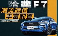 2020款哈弗F7車型解析