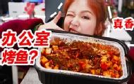 烤鱼也出自热锅了?
