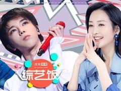 """华晨宇排名爆冷垫底惹争议 王鸥解锁黄雅莉""""向往的生活"""""""