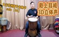 大寶非洲鼓教學solo
