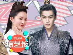"""张若昀李沁再聚挽手引热议 周震南秀""""奇葩""""物品引不解"""
