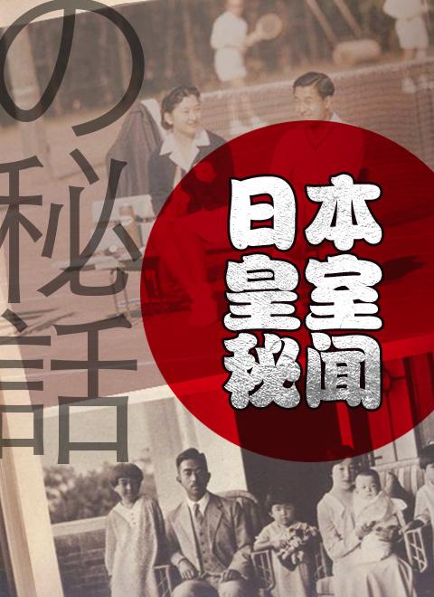 日本皇室秘闻海报剧照