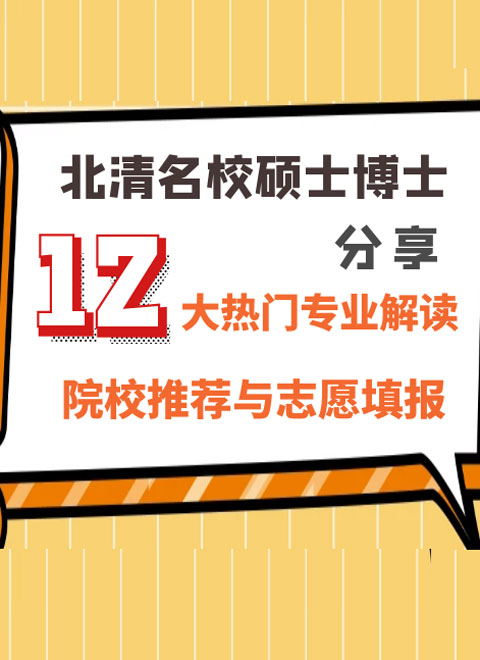 北清名校硕士分享12大经典热门专业解读海报剧照