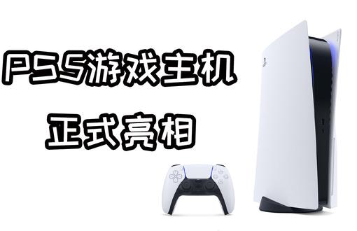 PS5主机外观正式公开