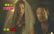 与恶魔结婚,她逃跑了