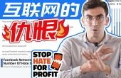 网上的仇恨言论越来越多?