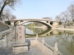 天下第一桥 赵州桥(上)