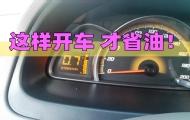 怎样开车最省油?