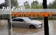 车泡在水里也不挪车?