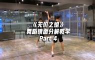 《无价之姐》舞蹈镜面分解教学