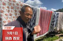 【西安】实地探访秦岭腹地的香格里拉