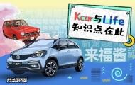 Kei Car 与 Life