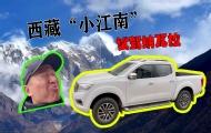 """西藏""""小江南""""试驾纳瓦拉"""