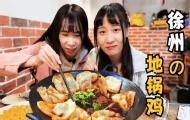 徐州美食地鍋雞吃著賊過癮!