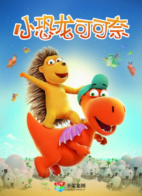 小恐龙可可奈第二季海报剧照