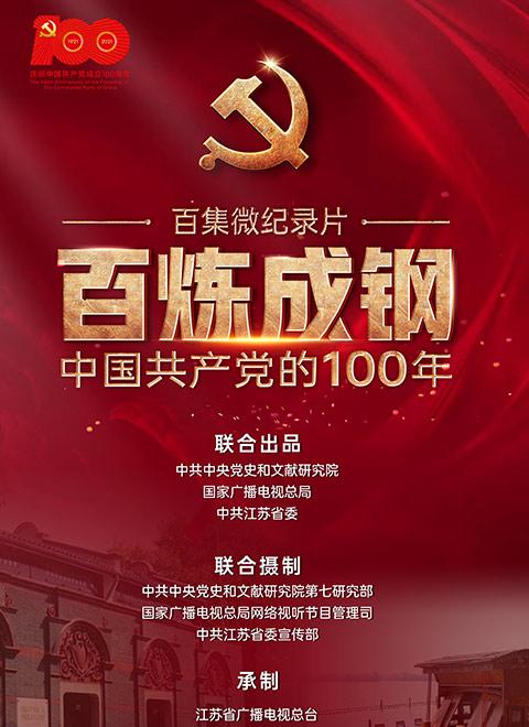 百炼成钢:中国共产党的100年海报剧照