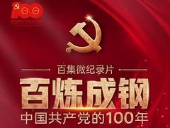 百炼成钢(100年100集)第十集《南昌城头的枪声》