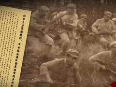 百炼成钢(100年100集)第十三集《踏上征程》
