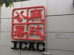 你不知道的秘密,解密香港廉政公署