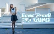 OPPO Enco Free2黑科技体验