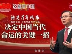 决定中国当代命运的关键一招