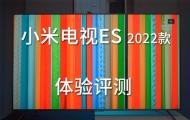 小米电视ES75 2022款体验