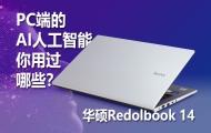 华硕Redolbook 14上手