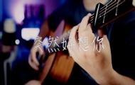 吉他弹唱《突然好想你》