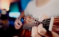 吉他弹唱齐秦《夜夜夜夜》