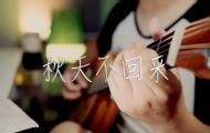 吉他弹唱《秋天不回来》