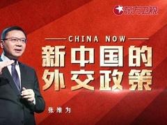 新中国的外交政策