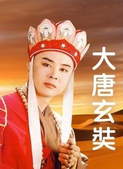 大唐玄奘(1996)
