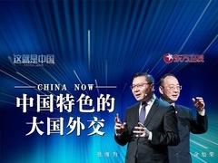 中国特色的大国外交