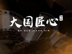 张馨:筑梦师