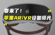 苹果首款AR/VR设备准备就绪