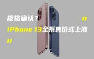 iPhone 13系列平均售价或上涨
