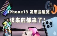 iPhone 13 系列发布!