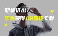 华为获得AR眼镜专利授权