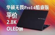 華碩無畏Pro14酷睿版測評