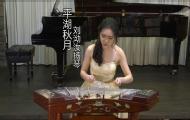劉泑汝揚琴演奏《平湖秋月》
