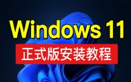 Windows 11 iso 官方下載