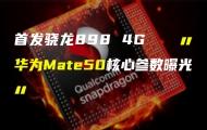 華為Mate50將首發驍龍898