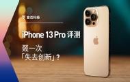iPhone 13 Pro 評測