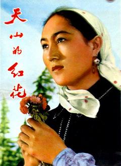 天山的红花[1964]