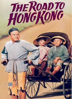 通往香港之道