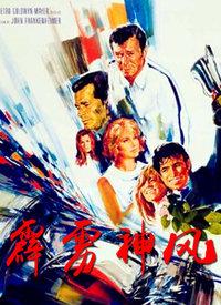 霹雳神风·上-最新免费电影