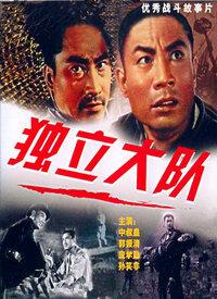 独立大队(战争片)