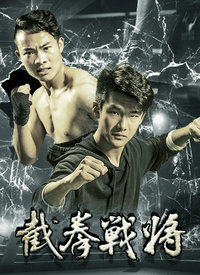 截拳战将-最新免费电影