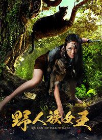 野人族女王-最新免费电影