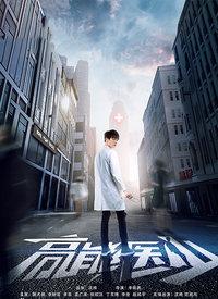 高能医少 (2017)